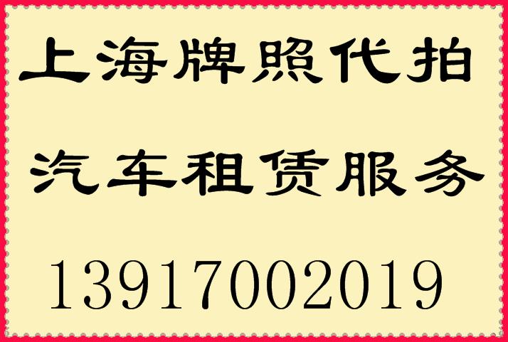 汽车服务 上海牌照代拍
